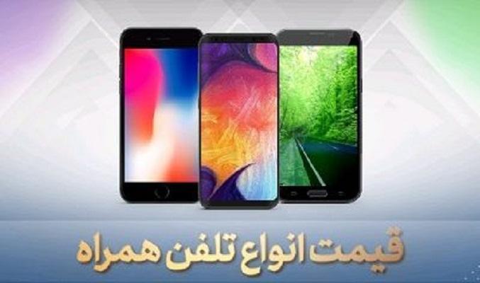 قیمت روز گوشی موبایل، 12 خرداد 99